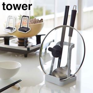 tower タワー お玉&鍋ふたスタンド ホワイト・ブラック 山崎実業 キッチン|cooking-clocca