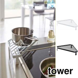 tower タワー コンロコーナーラック ホワイト・ブラック 山崎実業 キッチン|cooking-clocca