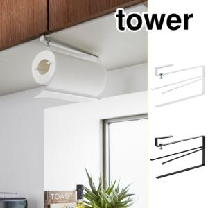 tower タワー 片手でカット 戸棚下キッチンペーパーホルダー ホワイト ブラック 3295 32...