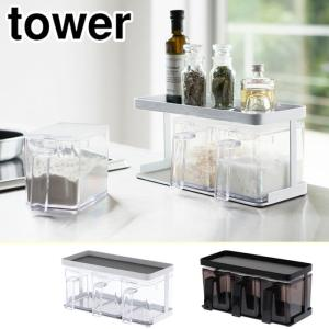 tower タワー 調味料ストッカー 3個&ラックセット ホワイト・ブラック 山崎実業 キッチン|cooking-clocca