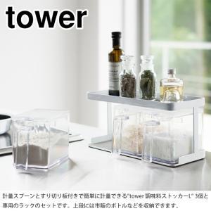 tower タワー 調味料ストッカー 3個&ラックセット ホワイト・ブラック 山崎実業 キッチン|cooking-clocca|02
