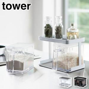 tower タワー 調味料ストッカー 2個&ラックセット ホワイト・ブラック cooking-clocca