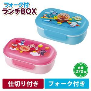 アンパンマン フォーク付きランチBOX 270ml ブルー ピンク KK-312 KK-319 レック 子ども用食器 日本製 あすつく|cooking-clocca