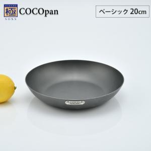 極SONS COCOpan ココパン ベーシック 20cm リバーライト|cooking-clocca