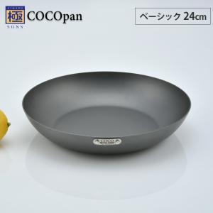 極SONS COCOpan ココパン ベーシック 24cm リバーライト|cooking-clocca