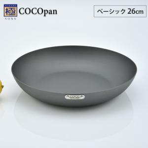 極SONS COCOpan ココパン ベーシック 26cm リバーライト|cooking-clocca