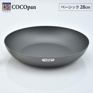 極SONS COCOpan ココパン ベーシック 28cm リバーライト|cooking-clocca
