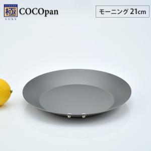 極SONS COCOpan ココパン モーニング 21cm リバーライト|cooking-clocca