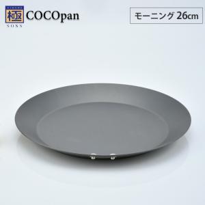 極SONS COCOpan ココパン モーニング 26cm リバーライト|cooking-clocca