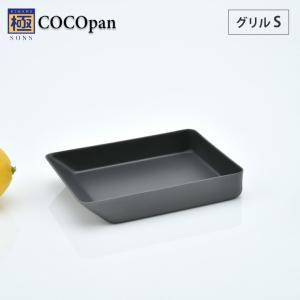 極SONS COCOpan ココパン グリル S リバーライト cooking-clocca