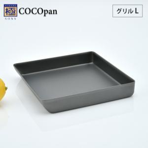 極SONS COCOpan ココパン グリル L リバーライト|cooking-clocca