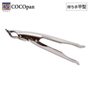 極SONS COCOpan ココパン 持ち手平型 モーニング専用ハンドル リバーライト|cooking-clocca