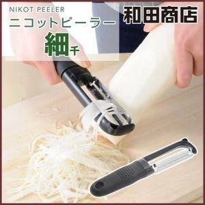 和田商店 ニコットピーラー 細千切り|cooking-clocca