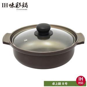 ウルシヤマ金属工業 IH 味彩鍋 8号 3.1L IH対応 ガラス蓋|cooking-clocca