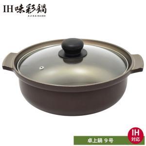 ウルシヤマ金属工業 IH 味彩鍋 9号 4.4L IH対応 ガラス蓋|cooking-clocca