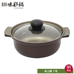ウルシヤマ金属工業 IH 味彩鍋 7号 2.2L IH対応 ガラス蓋|cooking-clocca