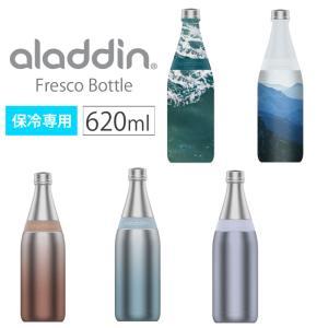 アラジン フレスコ クールボトル 620ml コールド専用 ステンレス 水筒 直飲み 保冷専用|cooking-clocca