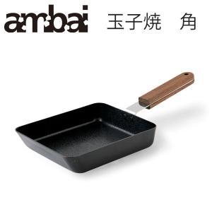 ambai あんばい 玉子焼 角  IH対応 FSK-001 送料無料 卵焼き フライパン
