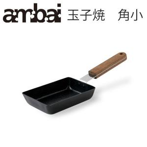 ambai あんばい 玉子焼 角小 IH対応 FSK-002 送料無料|cooking-clocca