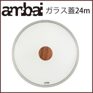 ambai ガラス蓋 24cm|cooking-clocca