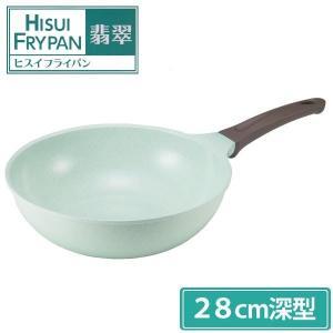 ヒスイフライパン 28cm ウォックパン セラミックコーティング IH対応 ククナキッチン KKN-HC28W cooking-clocca