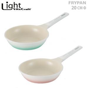 ビタクラフト ライト フライパン 20cm セラミックコーティング IH対応 グリーン/ピンク 送料無料|cooking-clocca