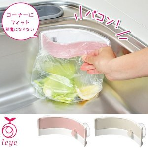 オークス レイエ パコン!としまるゴミ袋ホルダー ピンク・グレー LS1517|cooking-clocca