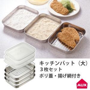 オークス キッチンバット 大 3枚セット 蓋付き アミ付き T36 送料無料|cooking-clocca