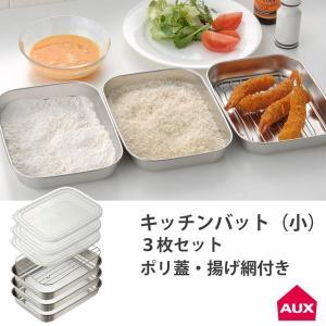 オークス キッチンバット 小 3枚セット 蓋付き アミ付き TB10 送料無料|cooking-clocca