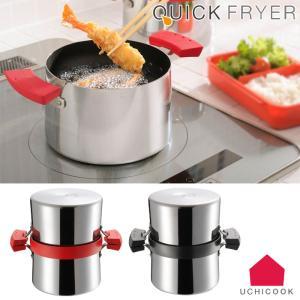 ウチクック クイックフライヤー UCS2 レッド ブラック AUX オークス|cooking-clocca