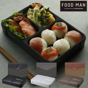 薄型弁当箱 フードマン 600 amadana 専用レザーケース付き シービージャパン ランチボックス 送料無料|cooking-clocca