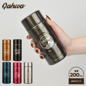 カフア コーヒーボトル ミニ 200ml 全5種 シービージャパン|cooking-clocca