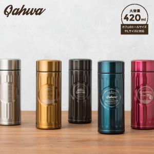 カフア コーヒーボトル 420ml 全5種 シービージャパン 送料無料 水筒|cooking-clocca