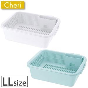 Cheri シェリー 水切りセット LL ホワイト ミントブルー 16916-2 16917-9 リッチェル キッチン用品|cooking-clocca