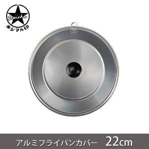 ホシマル印 アルミフライパンカバー 22cm 母の鍋蓋 大一アルミニウム cooking-clocca