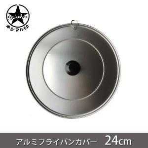 ホシマル印 アルミフライパンカバー 24cm 母の鍋蓋 大一アルミニウム|cooking-clocca