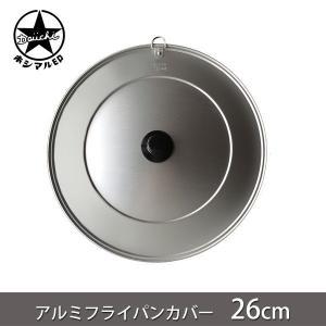 ホシマル印 アルミフライパンカバー 26cm 母の鍋蓋 大一アルミニウム cooking-clocca