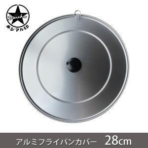 ホシマル印 アルミフライパンカバー 28cm 母の鍋蓋 大一アルミニウム|cooking-clocca