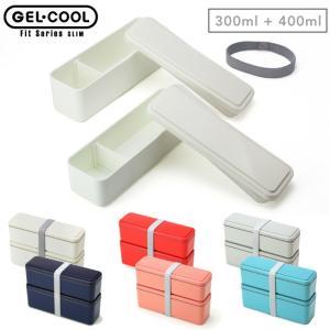 ジェルクール スリム S+L 300ml+400ml 2段 全6色 保冷剤一体型ランチボックス 三好製作所 保冷弁当箱 送料無料|cooking-clocca