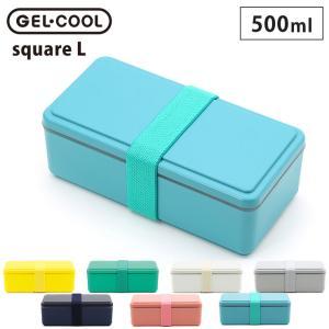 ジェルクール スクエア SG 500ml 全20色 保冷剤一体型ランチボックス 三好製作所 ランチグッズ 日本製|cooking-clocca