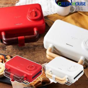 グリーンハウス 2枚焼き ホットサンドメーカー レッド GH-HOTSB-RD/ホワイト GH-HOTSB-WH ホットプレート付き 送料無料|cooking-clocca