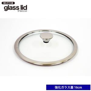ウルシヤマ金属工業 グラスリッド 強化ガラス蓋 16cm cooking-clocca
