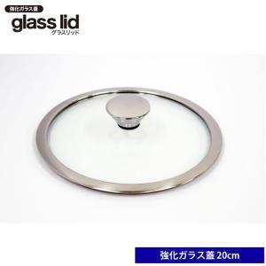ウルシヤマ金属工業 グラスリッド 強化ガラス蓋 20cm cooking-clocca