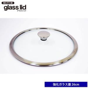 ウルシヤマ金属工業 グラスリッド 強化ガラス蓋 26cm cooking-clocca