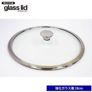 ウルシヤマ金属工業 グラスリッド 強化ガラス蓋 28cm cooking-clocca