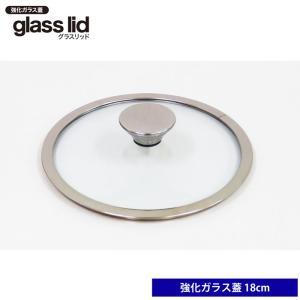 ウルシヤマ金属工業 グラスリッド 強化ガラス蓋 18cm cooking-clocca