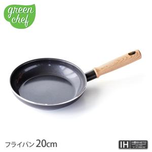 グリーンシェフ フライパン 20cm ビンテージ ブラウニーブラック IH対応 クックウェアカンパニー ダイヤモンド セラミックコーティング 送料無料|cooking-clocca