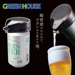 GREEN HOUSE グリーンハウス  超音波式 ワンタッチビールサーバー GH-BEERM-BK|cooking-clocca