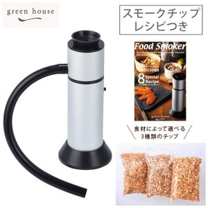 GREEN HOUSE グリーンハウス フードスモーカー スモークチップ3種類レシピ付き GH-SMKB-SV 燻製器 家庭用 キッチン家電 送料無料|cooking-clocca