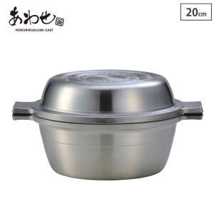 マイスター あわせ釜 20cm ガス火専用 北陸アルミニウム A-2211 両手鍋 無水調理鍋 アルミ 日本製 ホクア 送料無料|cooking-clocca